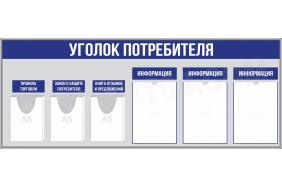 Информационный стенд «Уголок потребителя»