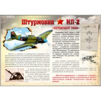 Стенд «Штурмовик ИЛ-2»