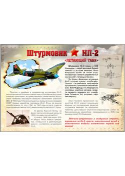 """Стенд """"Штурмовик ИЛ-2"""" СТ-132"""