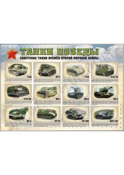 "Стенд ""Танки Победы"" СТ-130"