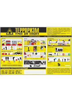 "Стенд ""Терроризм угроза для каждого"" СТ-403"