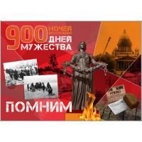 Стенд «Блокада Ленинграда»