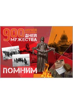 """Стенд """"Блокада Ленинграда"""" СТ-134"""