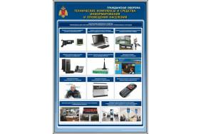 Стенд «Технические комплексы и средства оповещения населения»