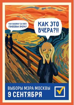Плакат на выборы мэра Москвы ПЛ-10