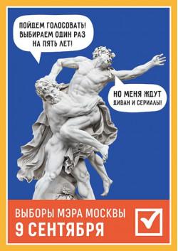 Плакат на выборы мэра Москвы ПЛ-11