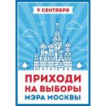 Плакаты на выбора мэра города Москвы
