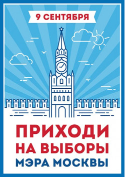 Плакат на выборы мэра Москвы ПЛ-16