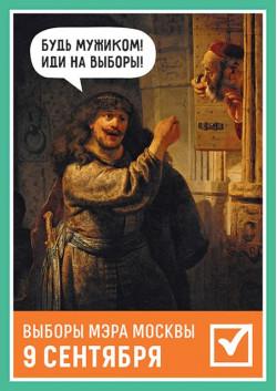 Плакат на выборы мэра Москвы ПЛ-17