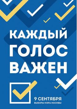 Плакат на выборы мэра Москвы ПЛ-5