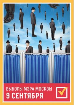 Плакат на выборы мэра Москвы ПЛ-9