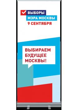 Ролл ап на выборы мэра Москвы РА-1