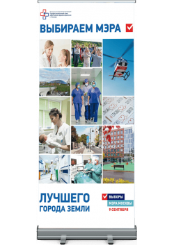Ролл ап на выборы мэра Москвы РА-2