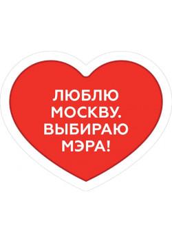 Табличка на выборы мэра Москвы ТБ-2