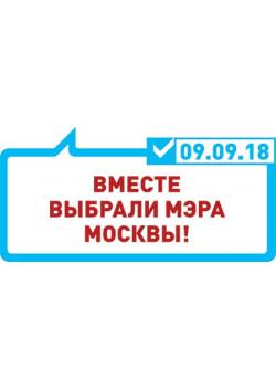Табличка на выборы мэра Москвы ТБ-6