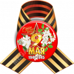 Значки закатные на 9 мая, День Победы с лентой и без