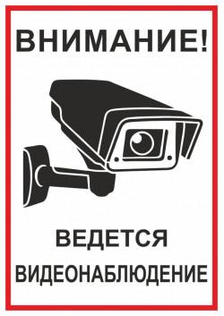 Знак «Видеонаблюдение»