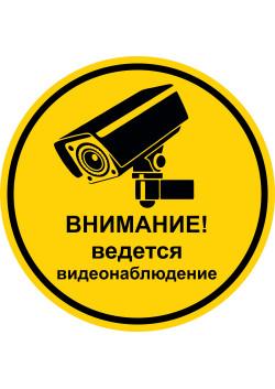 Знак «Ведётся видеонаблюдение»