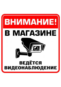 Знак «В магазине ведётся видеонаблюдение»