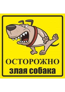 Табличка «Осторожно, злая собака»