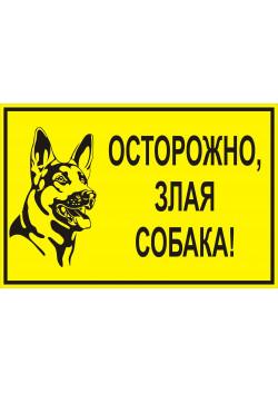 Табличка «Осторожно, злая собака» желтая