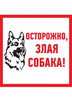 Табличка «Осторожно, злая собака!»