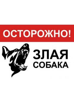 Табличка «Осторожно! Злая собака»