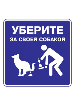 Табличка «Уберите за своей собакой»