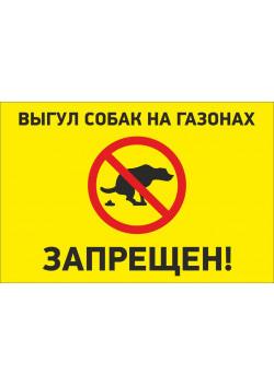 Табличка «Выгул собак запрещен» желтая