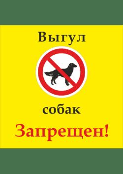 Табличка «Выгул собак запрещен»