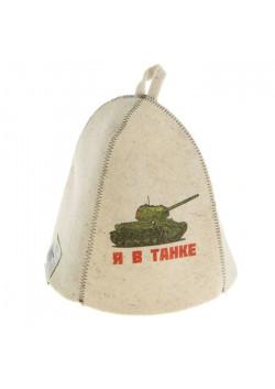Шапка для бани и сауны с принтом «Я в танке», белая