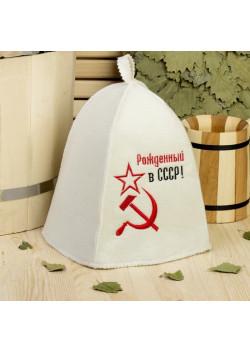 Банная шапка с вышивкой «Рождённый в СССР», первый сорт