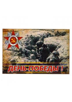 Магнит «С днём Победы!» солдаты