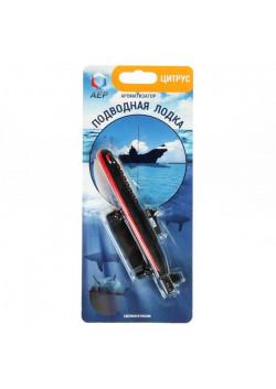 Ароматизатор подвесной Подводная Лодка, цитрус