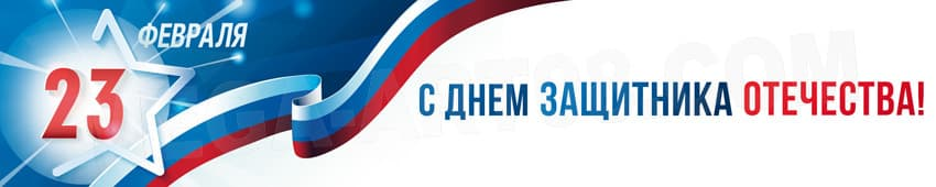 """Картинки по запросу """"23 февраля баннер"""""""