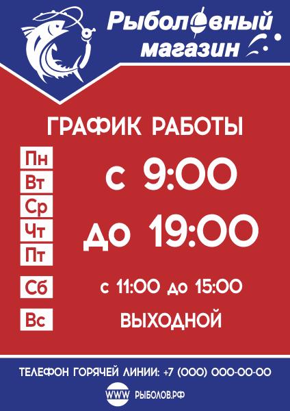 Часы Работы Рыболовного Магазина