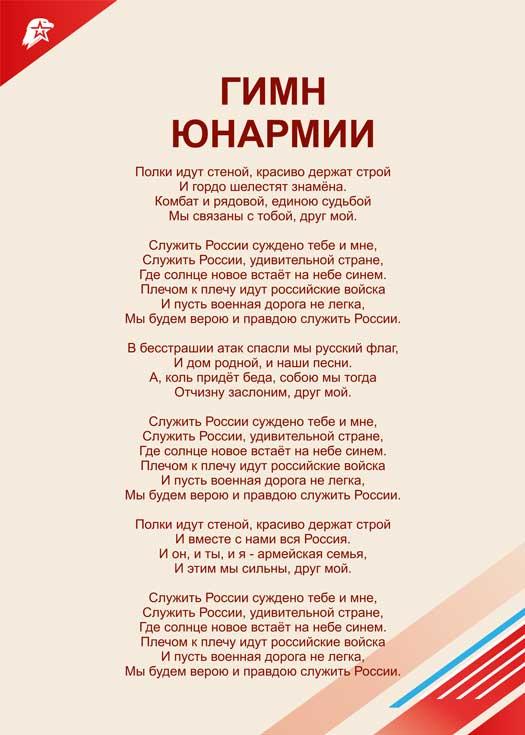Картинки, картинки с текстом песни служить россии