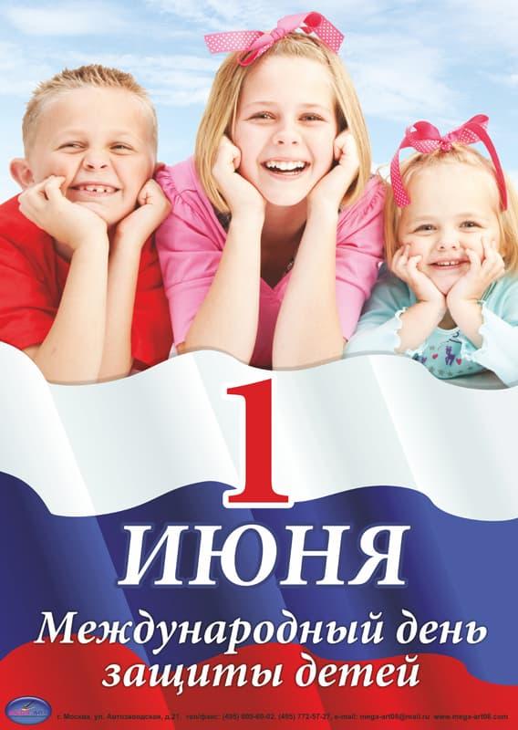 Поздравление с праздником международный день детей