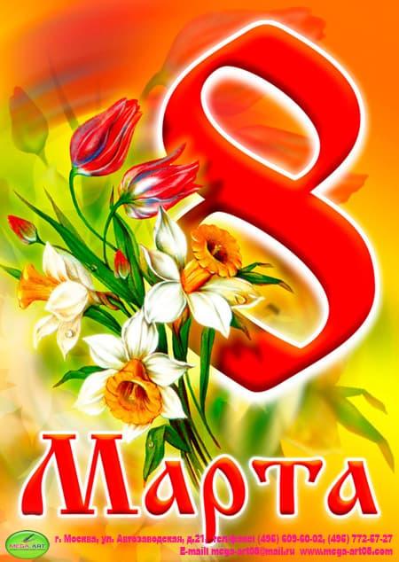 Открытка к 8 марта плакат, фото аватарку