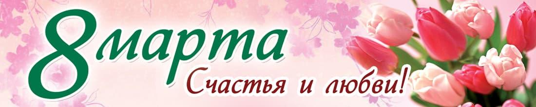 Купить Баннер на 8 марта за ✓ 800 руб.