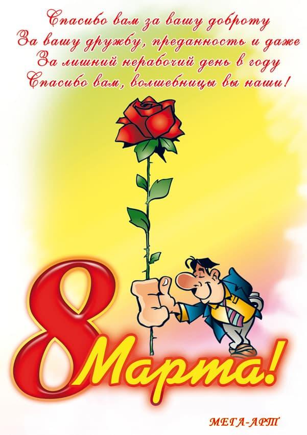 Поздравление к 8 марта учителям коллегам