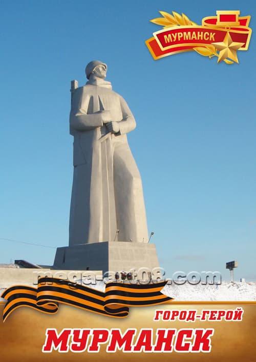 Открытка город герой мурманск