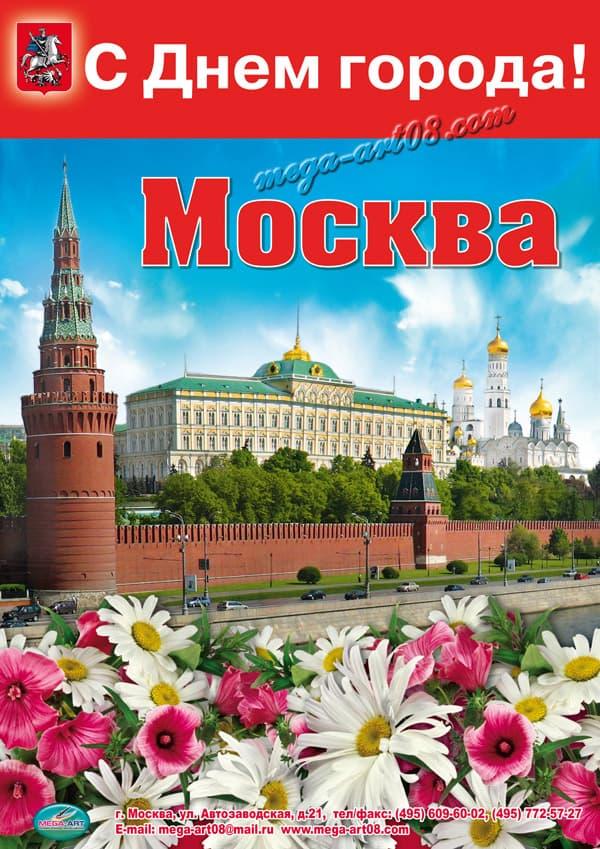 Для, открытка с днем города москва 2019